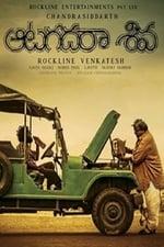 Movie Aatagadharaa Siva ( 2018 )