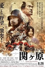Movie Sekigahara ( 2017 )