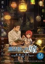 Mahoutsukai no Yome: Hoshi Matsu Hito (2016)