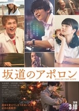 Sakamichi no Apollon Live Action