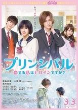 Principal - Koi Suru Watashi wa Heroine Desu Ka? Live Action