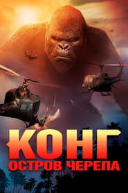 Streaming Movie Kong: Skull Island (2017) Online