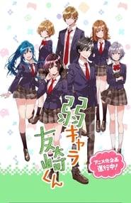Jaku-Chara Tomozaki-kun streaming vf