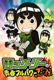 Rock Lee : Les Péripéties d'un ninja en herbe streaming vf