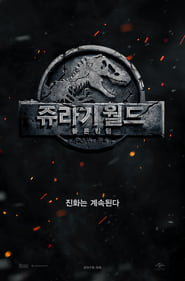 Streaming Full Movie Online Jurassic World: Fallen Kingdom (2018)