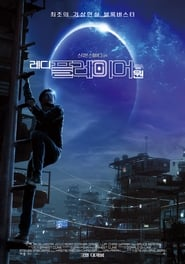 Ready Player One (2018) Full Movie Free