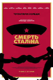 Watch Full Movie The Death of Stalin (2017)