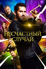 Watch Full Movie Online Accident Man (2018)