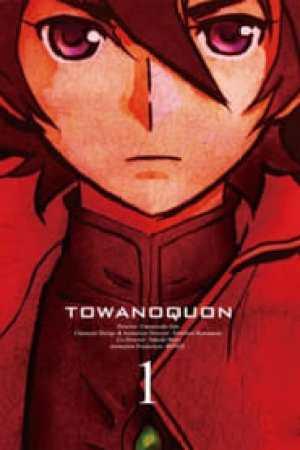 Towa no Quon 1 : Pétale de fleur éphémère