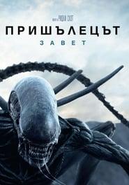 Watch Movie Online Alien: Covenant (2017)