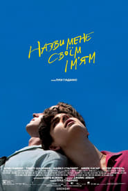 Watch and Download Full Movie Call Me by Your Name (2017)