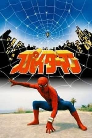 Spiderman - Tokusatsu