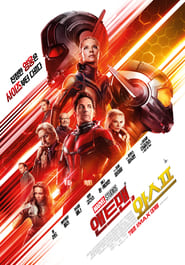 Streaming Movie Ant-Man and the Wasp (2018) Online