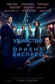 Streaming Movie Murder on the Orient Express (2017)
