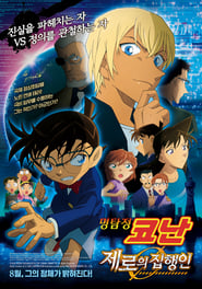 Streaming Movie Online Detective Conan: Zero the Enforcer (2018)