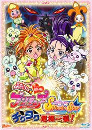 映画 ふたりはプリキュア Splash☆star チクタク危機一髪! streaming vf