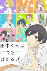 Tanaka-kun is Always Listless streaming vf