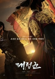Watch and Download Full Movie Warriors of the Dawn (2017)