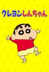 クレヨンしんちゃん streaming vf