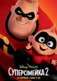 Watch Movie Online Incredibles 2 (2018)