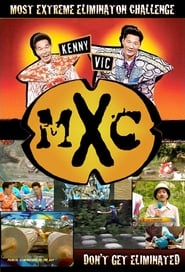 MXC streaming vf