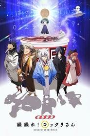 Gugure! Kokkuri-san streaming vf