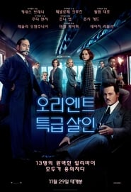 Streaming Full Movie Murder on the Orient Express (2017)