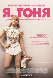 [Watch] I, Tonya (2017) Full Movie Free