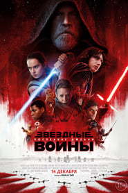 Streaming Movie Star Wars: The Last Jedi (2017) Online