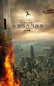 Streaming Movie Skyscraper (2018)