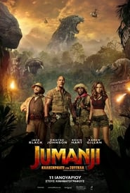 Jumanji: Welcome to the Jungle (2017) Full [Movie] Online