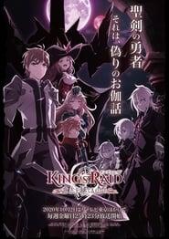 King's Raid : Ishi wo Tsugu Mono-tachi streaming vf