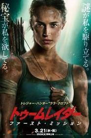 Watch Full Movie Online Tomb Raider (2018)