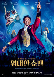 Download and Watch Full Movie The Greatest Showman (2017)