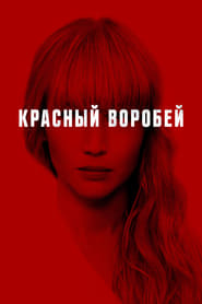 Streaming Movie Red Sparrow (2018) Online