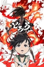 Dororo streaming vf
