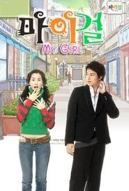 My Girl (Corée) streaming vf