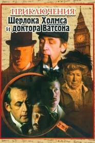 Les Aventures de Sherlock Holmes et du docteur Watson streaming vf