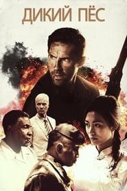 Poster Movie Savage Dog 2017