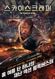 Streaming Movie Skyscraper (2018)