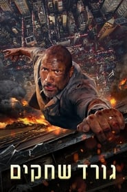 Streaming Skyscraper (2018) Full Movie Online
