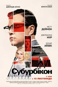 Watch and Download Movie Suburbicon (2017)