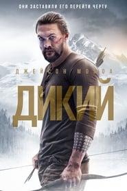 Download and Watch Movie Braven (2018)
