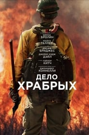 Watch and Download Full Movie Only the Brave (2017)