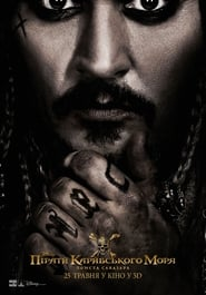 Download and Watch Movie Pirates of the Caribbean: Dead Men Tell No Tales (2017)