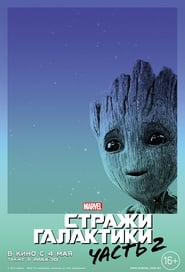 Streaming Full Movie Guardians of the Galaxy Vol. 2 (2017) Online