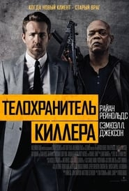 Watch and Download Movie The Hitman's Bodyguard (2017)