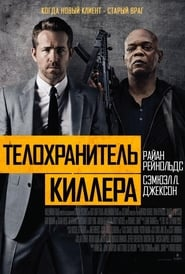 [Watch] The Hitman's Bodyguard (2017) Full Movie Online