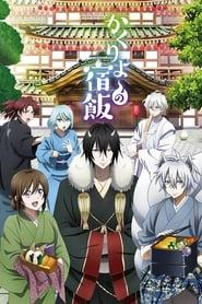 Kakuriyo No Yadomeshi streaming vf
