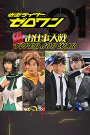仮面ライダーゼロワン: 超(スーパー)お仕事大戦 streaming vf